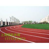 供应黄山市塑胶跑道 足球场人造地坪