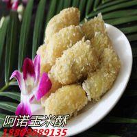 餐饮专供 冷冻半成品 台湾特色美食 阿诺【玉米酥】油炸小吃批发