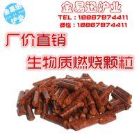 燃烧环保颗粒 生物质颗粒 实木红木刨花木屑环保颗粒燃料