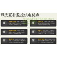 七台河山区风光互补发电系统--绿色能源哈旭鑫