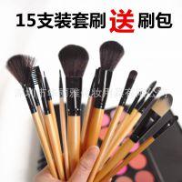 15支化妆刷套装防过敏纤维毛刷子彩妆工具套刷 送刷包厂家直销
