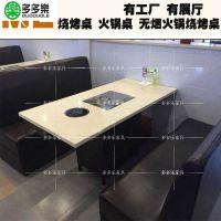 深圳龙岗厂家定做 涮烤一体桌 烧烤火锅桌 现代中式 多多乐家具