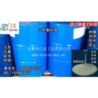 甲基硅油 工业润滑油 硅胶消泡矽油 脱模硅油 绝缘硅油 高温硅油
