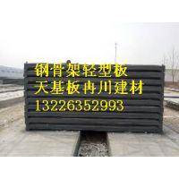 河南钢骨架轻型屋面板找准冉川13226352993