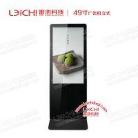 厂家直发 雷池49寸超高清LED液晶屏落地立式展示广告机 LED导购显示屏LC-GBD490C
