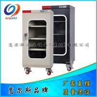 工业防潮柜厂家东莞 惠州 中山电子防潮箱 干燥柜 全自动除湿柜-高尔斯品牌