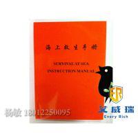 中国海事局印刷海上救生手册