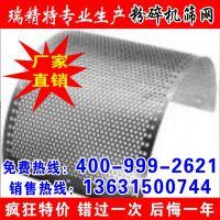 厂家现货供应粉碎机筛网 AAA级破碎机筛网企业 国际质量认证