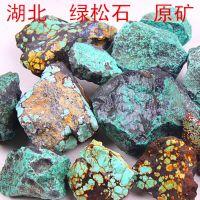 湖北天然绿松石原石 无优化绿松石原石原矿 高蓝瓷批发