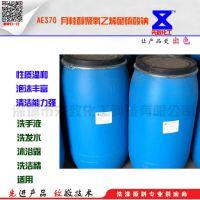 月桂醇聚氧乙烯醚硫酸钠 AES-70 洗洁精原料批发