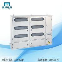 【定制】 南域 B-1050 不锈钢 6表位电表箱