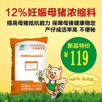 千里生物特供猪饲料 妊娠母猪12%浓缩料怀孕母猪高营养预混料猪食