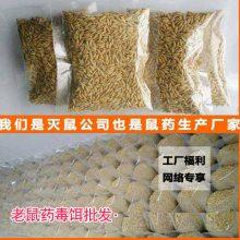 猫头鹰杀虫灭鼠剂稻谷灭鼠用药 适用于各酒店、超市、家庭灭老鼠