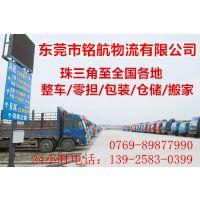 东莞到上海物流运输