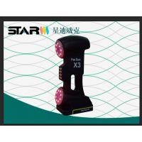 星迪威克手持式激光三维扫描仪,便携式激光三维扫描仪,手持式扫描仪价格