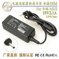 深圳生产厂家供应19V2.1a华硕笔记本电源适配器 承接OEM定制批发