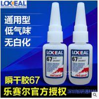 LOXEAL67瞬干胶 高强度 高粘度 意大利进口 具有延迟固化特性