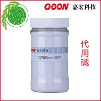 代用碱Goon2050 节能减排助剂