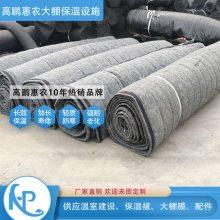 胶州温室大棚保温棉被种类