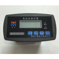 供应苍马牌DYZB-101A系列低压智能综合保护器、马达控制器、电动机保护器