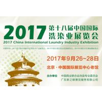2017第十八届中国国际洗染业展览会