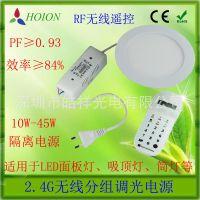 LED无线分组调光电源  RF无极遥控调光驱动  2.4无线同步控制