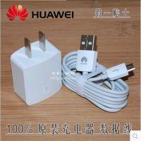 华为充电器G520 直充 原装正品 充电器 手机充电器 华为g520 华为