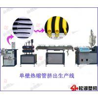 透明PVC热缩管挤出生产线
