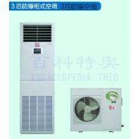 防爆美的空调柜机-防爆美的空调-防爆美的空调窗式