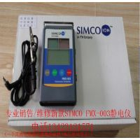 新款原装正品现货日本SIMCO FMX-003静电测试仪,价格低,售后有保障,一个月有质量问题包换