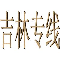 乐清/柳市黄华/七里港到四平货运专线18072185690物流托运部