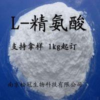 碱性L-精氨酸生产厂家 食品级碱性L-精氨酸 保健品专用精氨酸 饲料级精氨酸