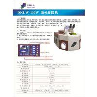 佛山激光焊接机_东科激光_光纤激光焊接机供应商