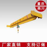 重庆起重机厂家定做QD双梁桥式起重机5T