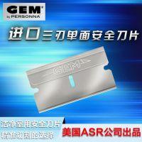 进口GEM62-0176 0.23mm不锈钢三刃单面刀片 洁净室用安全刀片 精准切割