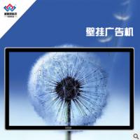 18.5寸壁挂广告机单机版网络版高清画质仿苹果安卓版