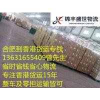 合肥发货到香港一般几天到?运费怎么算?