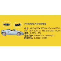 AEC-Q200汽车品质认证 导航设备用精密电阻