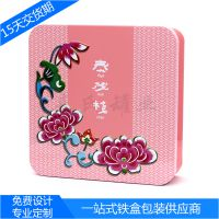 彩印高质量月饼铁盒 正方形密封月饼礼盒 马口铁盒 铁盒包装