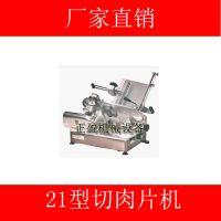 供应正盈小型台式冻肉切片机,羊肉肥肉刨片机RJY-21