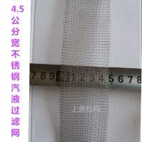 窄幅不锈钢汽液过滤网 单股多股针织 高效气液过滤 异形定做 安平上善