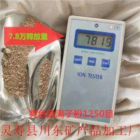 安徽负离子粉厂家批发,合肥白色负离子粉1250目多少钱一吨