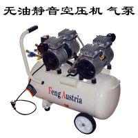 铜线奥突斯1100-50L无油空压机木工牙科打气泵静音泵550Wx2双缸