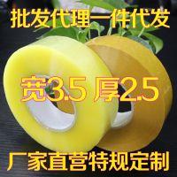 淘宝胶带环保大透明胶带封箱胶带宽3.5cm厚2.5cm胶布批发整箱包邮