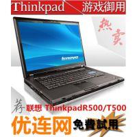 二手笔记本电脑 联想 ThinkPad IBM T500 R500双核 15寸宽屏