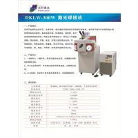 江门激光焊接机_东科激光(图)_手持式光纤激光焊接机