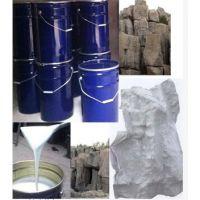 砂岩产品专用硅胶 大型假山模具硅胶工艺品模具硅胶 文化石专用模具硅胶铸铜专用硅胶 园林雕塑专用硅胶