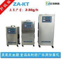 珍澳臭氧(图),小型臭氧发生器,臭氧发生器