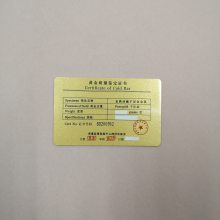 深圳宝瑞迪供应珠宝VIP烫金卡,黄金质量保证卡,珠宝会员卡