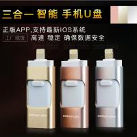 专业生产三合一苹果OTG手机电脑通手金属U盘